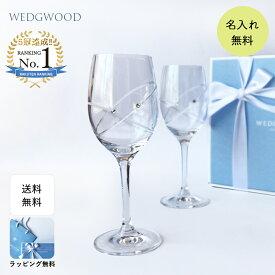 【バレンタイン企画P10倍】グラス 名入れ 【WEDGWOOD】 ウェッジウッド プロミシス ウィズディスリング ワイン ペアグラス ワイングラス 記念品 退職祝い 引越し祝い 贈り物 プレゼント 名入れギフト 内祝い
