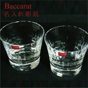 バカラ/ペア/グラス/名入れ/彫刻/刻印/結婚祝い/結婚記念日/誕生日