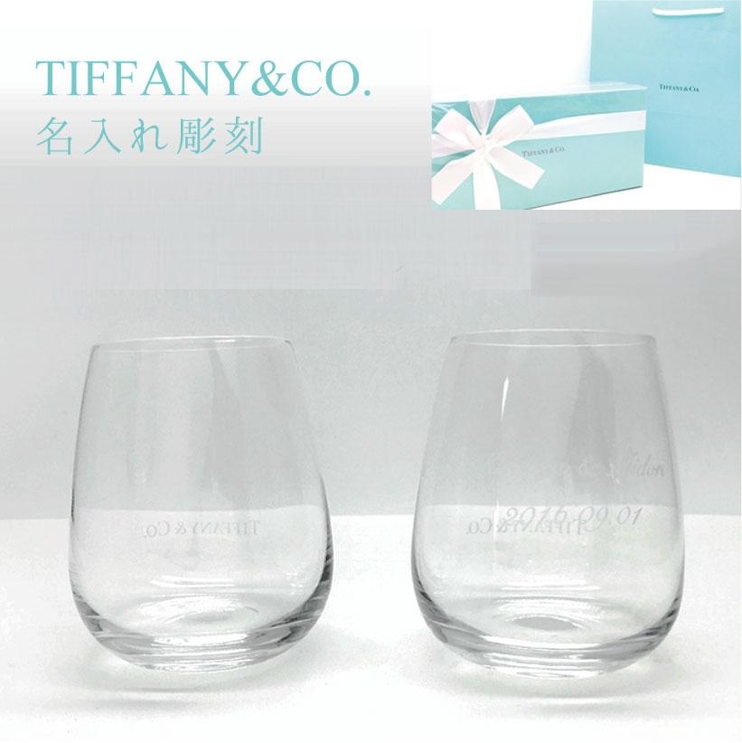 ティファニー グラス 結婚祝い ペア 名入れ Tiffany&Co.ペアクリスタルグラス グラス ペア ペアグラス 記念品 退職祝い 引越し祝い 贈り物 プレゼント 名入れギフト 内祝い