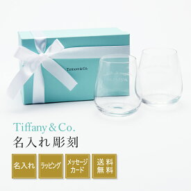 【バレンタイン企画P10倍】ティファニー 結婚祝い グラス ペア 名入れ Tiffany&Co.ペアクリスタルグラス グラス ペア ペアグラス 記念品 退職祝い 引越し祝い 贈り物 プレゼント 名入れギフト 内祝い