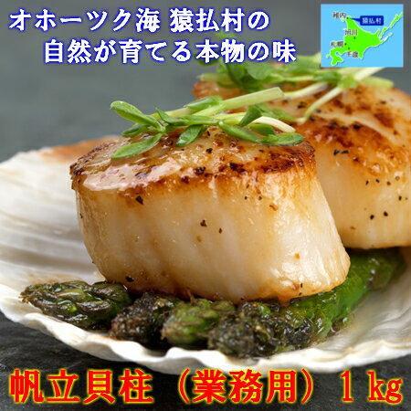 【あす楽】ホタテ水揚げ量日本一の北海道猿払村産 ほたて貝柱(お刺身用)『新物 帆立貝柱』たっぷり1kg正規品 バター焼き お刺身 バーベキュー