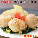 【送料無料】北海道産ほたて貝柱『帆立貝柱(お刺身用)』約55粒1kg正規品 バター焼き お刺身 バーベキュー