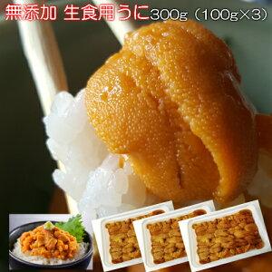 送料無料 【しっとりとろける無添加 生うに300g(100g×3パック)】最高級AAグレード品 海鮮丼 寿司 お取り寄せグルメ