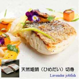 【天然骨取り切り身】姫鯛(ひめだい)700g