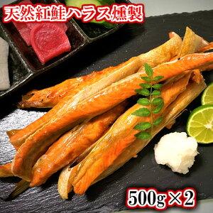 【天然紅鮭 鮭ハラス】 燻製 鮭とろ 無添加 宅飲み おつまみ ワインおつまみ 燻製 サーモントロ 酒の肴 日本酒 送料無料