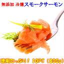 【たっぷり!800g】送料無料 無添加 燻製訳あり冷燻スモークサーモンたっぷり10pcセット 天然紅鮭使用 ビール ワイ…