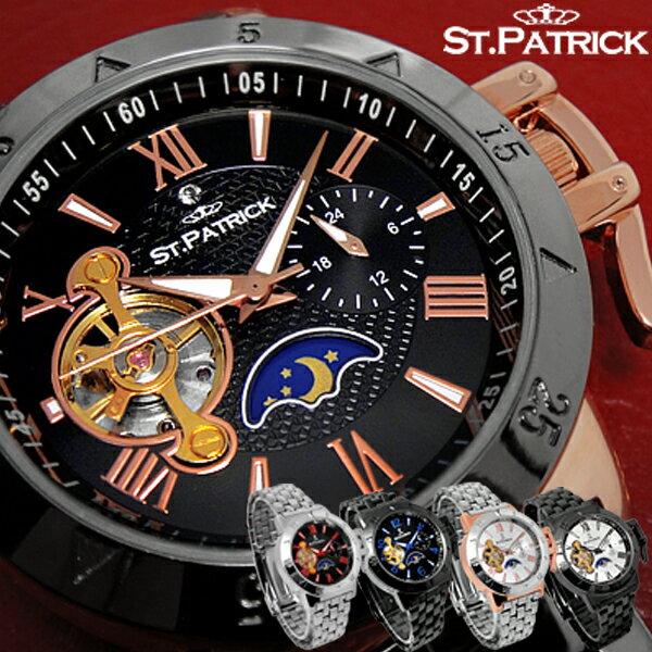 自動巻き式 腕時計 メンズ スワロフスキー メンズ 時計 テンプスケルトン うで時計 リューズカバー 自動巻き腕時計 全5色 サン&ムーン 機能搭載 24時間針 ブランドST.PATRICK 男 男性 紳士 ウォッチ MENS