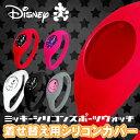 ディズニー 腕時計 スポーツタイプ Disney ミッキーシリコンスポーツウォッチ 着せ替え用カバー オリジナルカラーが作れる♪ 限定ディズニー 腕時計 ディズ...