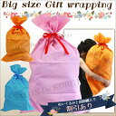 ラッピング プレゼント用 ラッピングバッグ 97.5cm×59cm 3色 ギフト ぬいぐるみ・バッグも入る ビッグサイズ リボン…