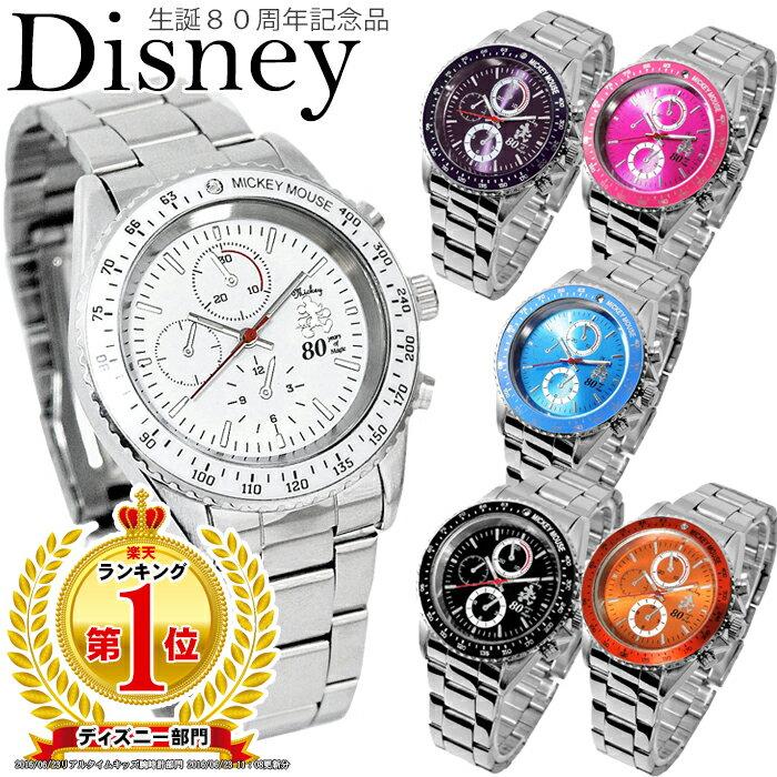 ディズニー 腕時計 ミッキー 生誕80周年記念 回転ベゼル 全5色 ディズニー 時計 ディズニー Disney WATCH