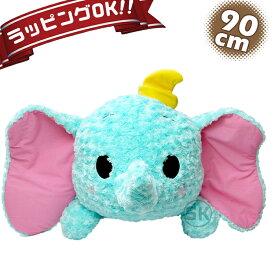 【今日だけP5倍!】送料無料 【即日出荷可】ぬいぐるみ 特大 90cm ダンボ ディズニー Disney 特大 ぬいぐるみ くま 象 ゾウさん 象さん 抱き枕 ぬいぐるみ 動物 超特大 ぬいぐるみ 目 リ ペット プレゼント サプライズ 誕生日 Dumbo だんぼ ディズニー 大きい もちもち