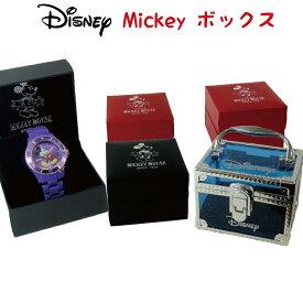 【クーポンでさらに割引】ディズニー 腕時計 ボックス 箱 Disney 生誕80周年記念ロゴ付 小物入れ 雑貨 箱 名刺入れ おもちゃ箱 時計入れ 20個セットは送料無料 時計 ケース アクセサリーケース ジュエリーボックス クッション付 限定