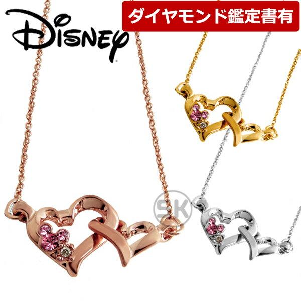 ディズニー ネックレス 天然ダイヤモンド 特別な記念日にあげたいダイヤモンドアクセ Disney 24金 仕上げ ミッキー ダブルハート ネックレス 大人ディズニー ギフト プレゼント 24KGP アクセ グッズ 小物 コラボ