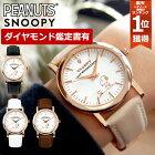 スヌーピー腕時計大人向け天然ダイヤモンドダイヤグッズ本革PEANUTSSNOOPY映画メンズレディース腕時計おしゃれかわいいギフトボックス付きキャラクターウォッチとけいうで時計