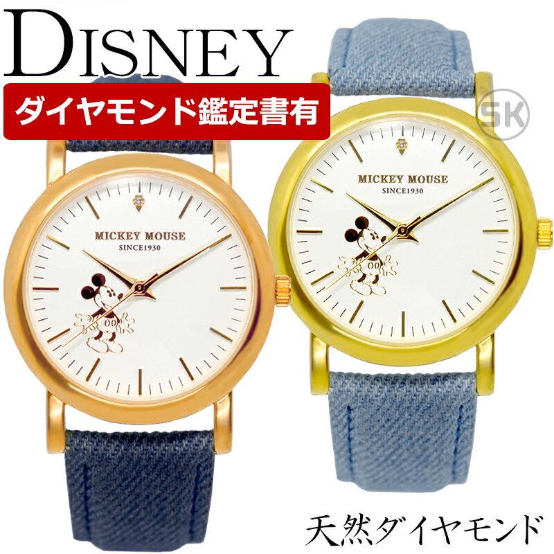 ディズニー 腕時計 天然 ダイヤモンド 本革 ヴィンテージ ユニセックス メンズ レディース ボーイズ ミッキー シンプル 大きめ WATCH Disney ミッキー うで時計 ミッキーマウス ウオッチ アンティーク うでとけい とけい キャラクター ウォッチ 男性 女性