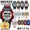 【エントリーでP2倍】【送料無料】ディズニー 腕時計 キッズ レディース メンズ ユニセックス 50M 防水機能 付き ミッ…