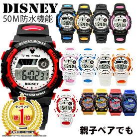 【本日ポイント2倍】【送料無料】ディズニー 腕時計 キッズ レディース メンズ ユニセックス 50M 防水機能 付き ミッキー 腕時計 ミッキーマウス 時計 メンズ WATCH Disney ミッキー ラバーベルト ブラック ホワイト デジタル ミッキー ブラックラバーベルトメンズ