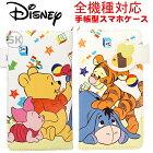チップ&デールスマホケース手帳型ディズニー全機種対応iPhoneミッキーミニースマートホン手帳型ケースiPhone8iPhoneX鏡Disneyミラー大人かわいいおしゃれディズニーモバイルあいふぉんn−03eエクスペリアスマートフォン