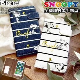 【エントリーでP9倍】【スーパーセール】【あす楽】スマホケース スヌーピー 手帳型 デニム iphoneケース グッズ スマホカバー 長財布 ケース お財布携帯 iPhone11 Pro Max iPhoneX XS XR iPhone8 Plus iPhone7 iPhone6 6s iPhoneSE iPhone5 5s 5c