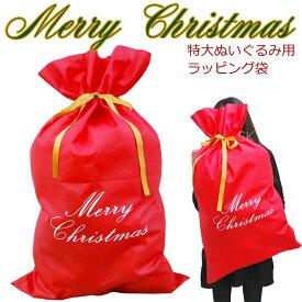 ラッピング プレゼント用 ラッピングバッグ 97.5cm×59cm クリスマス メッセージ ギフト ぬいぐるみ 抱き枕 おもちゃ 大型バッグ ビッグサイズ リボン付き 複数同時ラッピングも便利な袋タイプ【こちらのみを購入時はメール便送料495円】