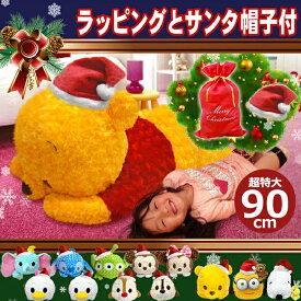 【クリスマスSALE中】【無料ラッピング+サンタ帽付】【翌日到着可】送料無料 特大ぬいぐるみ 90cm ディズニー プーさん クマ テディベア 大きめ スヌーピー 大きい クリスマス プレゼント 男の子 女の子 くまのプーさん くま 大きいぬいぐるみ 特大