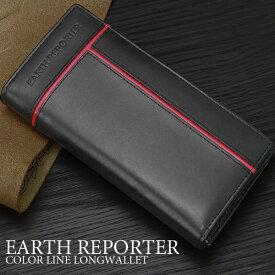 【本日ポイント5倍】【送料無料】本牛革使用 ラインデザイン 長財布 全3色 二つ折り 長財布 ブランド EARTH REPORTER