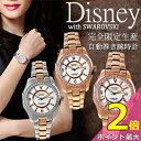 【本日P2倍】ディズニー ミッキー 腕時計 50M防水 スワロフスキーミッキーマウス 自動巻き オールステンレス ジャパン…