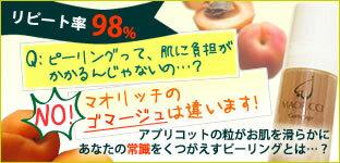 ゴマージュ肌質を選ばない新感覚ピーリング【ショップ売り上げ連続No.1】週1回の使用でゆで卵のような素肌感覚!【プロ仕様】これ一本で40回使用できます