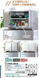 【完成品】鏡面仕上げ冷蔵庫上置 奥行55 高さ45