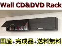 壁掛けCD・DVD収納ラック吊戸棚タイプ 幅120ダークブラウン色