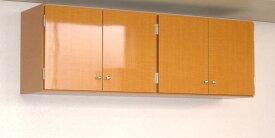 【完成品】鏡面扉 吊り戸棚幅120奥行L(30cm)タイプ洗面所収納 トイレ収納