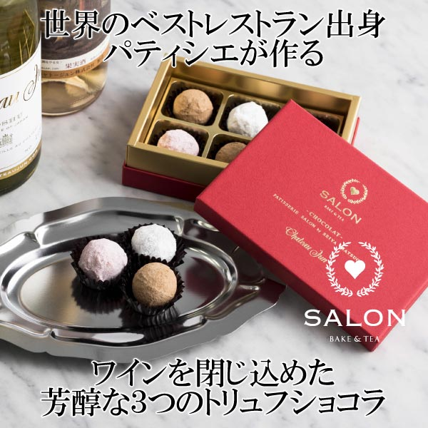SALON BAKE&TEA シャトージュン ワイントリュフショコラ (6個入)【大人バレンタイン】【人気の東京土産】