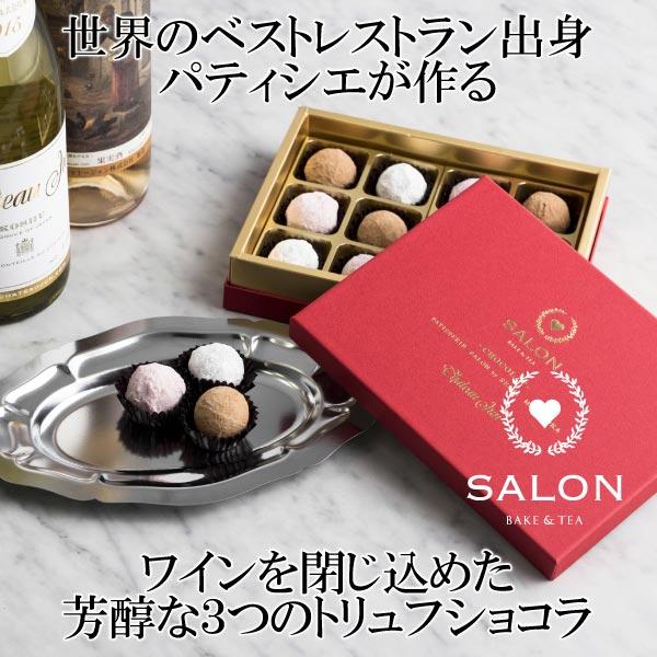 SALON BAKE&TEA シャトージュン ワイントリュフショコラ (12個入)【大人バレンタイン】【人気の東京土産】