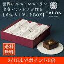 【2/15までポイント5倍!】【送料無料】【熨斗対応】【銀座行列スイーツ】SALON GINZA SABOUしょこらずきギフトBOX(6…