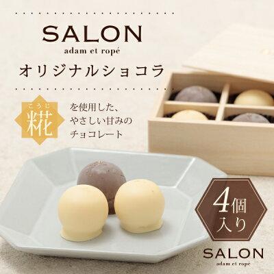 【やさしい甘みのSALONオリジナルショコラ】SALONadametrope'オリジナルショコラ(4個入)【木箱に入れてお届け】