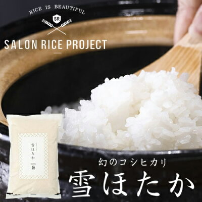 【ご家族でおいしいお米を】幻のコシヒカリ雪ほたかplantedbySALON