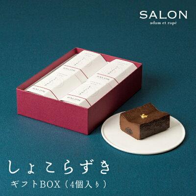 しょこらずきギフトBOX(4個入)