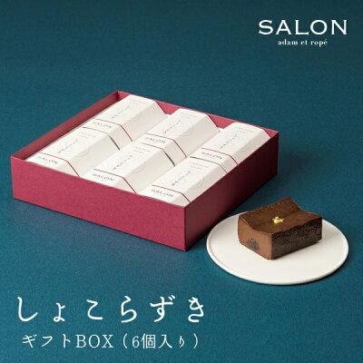 しょこらずきギフトBOX(6個入)