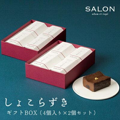 しょこらずきギフトBOX(4個入×2セット)