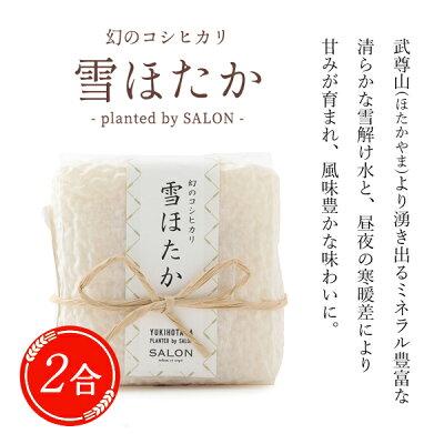 雪ほたかお米と飲む米糀ギフトセット