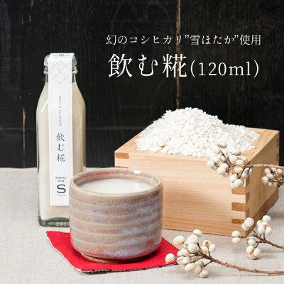 【ギフトやお試し用に最適】雪ほたかforSALONadametrope'飲む米糀