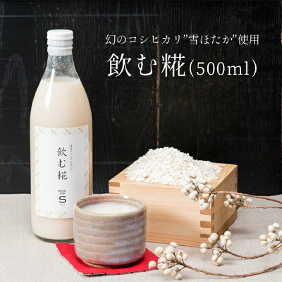 【毎日の美容と健康管理に】雪ほたかforSALONadametrope'飲む米糀