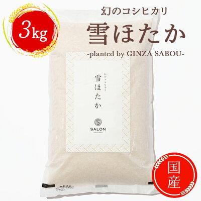 【メディアで多数紹介!】雪ほたかplantedbySALON(3kg)ギフト/贈り物/プレゼント/取り寄せ