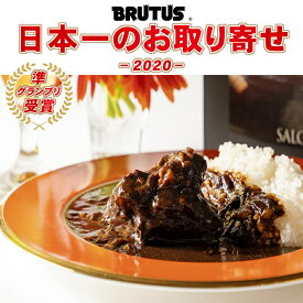 カレー 高級 5食セット 東京ゴールドカレー サロンドカッパ お歳暮 カレーギフト ビーフカレー お取り寄せ ギフト レトルトカレーではなく冷凍 Brutus(ブルータス) 日本一のお取り寄せ掲載中