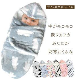 【特別価格】ベビーおくるみ冬 アフガン フリース 裏起毛 北欧風 新生児から9ヶ月