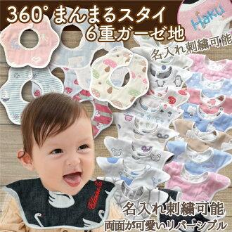 sutai圍嘴柔軟的棉布6層紗布360度mammaru泰國分娩祝賀名進入,名前面進入,能綉,/可愛的包免費