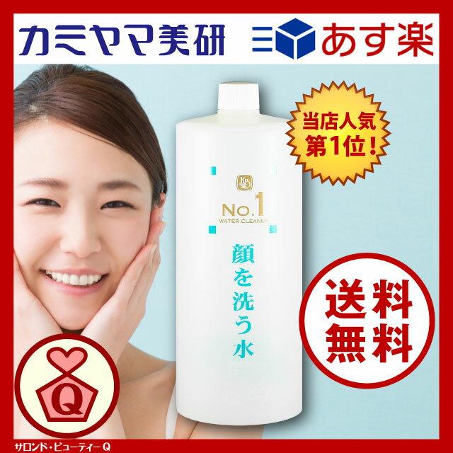 No.1・顔を洗う水・ウォータークリーナー・1000ml 【カミヤマ美研】【送料無料】