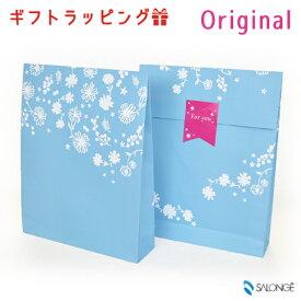 オリジナル GIFTパッケージ ブルー紙袋
