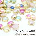 framePEARL(collarMIX)フレームパール/20piece/4mm/台座付きパール/カラーパール/ネイルパール/ネイルパーツ/ネイル/…