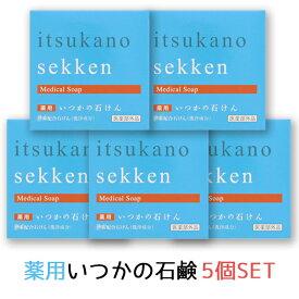 【水橋保寿堂製薬】薬用いつかの石けん/お得な5個セット/送料無料/セット販売/まとめ買い割引